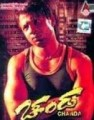 Chanda Movie Poster