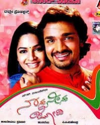 Nanu Neenu Jodi Movie Poster