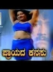 Prayada Kanasu Movie Poster