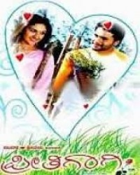 Preethigagi Movie Poster