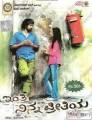 Inthi Ninna Preethiya Movie Poster