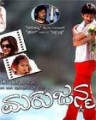 Marujanma Movie Poster