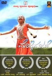 Moggina Jade Movie Poster