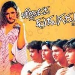 Chellatada Hudugaru Movie Poster