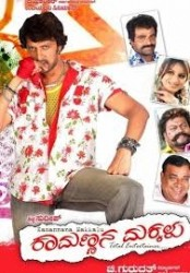 Kaamannana Makkalu Movie Poster