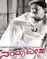 Nanda Deepa Movie Poster
