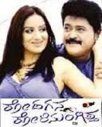 Kodagana Koli Nungittha Movie Poster