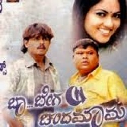 Baa Bega Chandamama Movie Poster