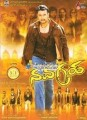 Navagraha Movie Poster