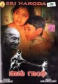 Nanu Gandhi Movie Poster
