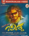 Bidda Movie Poster