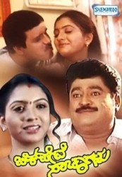 Chikpete Sachagalu Movie Poster