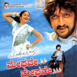Meghave Meghave Movie Poster