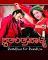 Swathanthra Palya Movie Poster