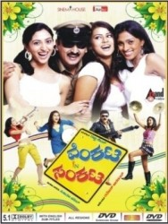 Venkata in Sankata Movie Poster