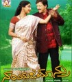 Nam yajamanru Movie Poster