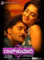 Rajkumari Movie Poster