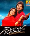 Gautham Movie Poster