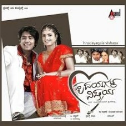 Hrudayagala Vishaya Movie Poster