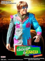 Dubai Babu Movie Poster