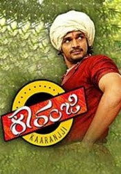 Kaaranji Movie Poster