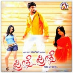 Preethse Preethse Movie Poster