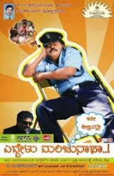 Eddelu Manjunatha Movie Poster
