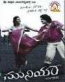 Muniya Movie Poster