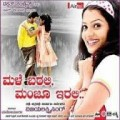Male Barali Manju Irali Movie Poster