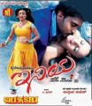 Iniya Movie Poster