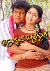 Bhagyada Balegaara Movie Poster