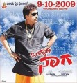 Bellary Naga Movie Poster