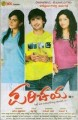 Parichaya Movie Poster