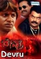 Devru Movie Poster
