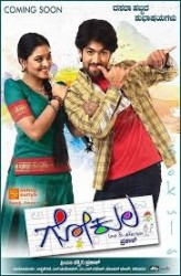 Gokula Movie Poster