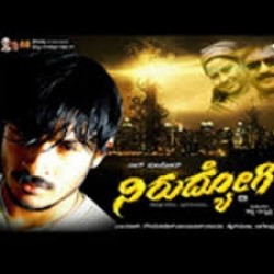 Nirudyogi Movie Poster
