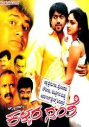 Kallara Santhe Movie Poster