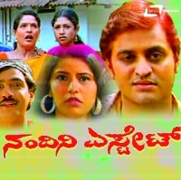 Nandini Estate Movie Poster