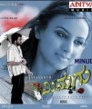 Minugu Movie Poster