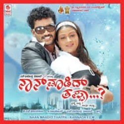 Nan Madid Thappa Movie Poster