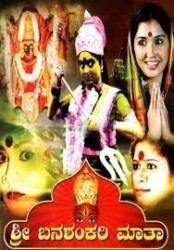 Sri Banashankari Matha Movie Poster
