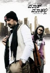 Just Math Mathalli Movie Poster