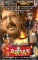 Aaptha Rakshaka Movie Poster