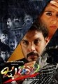 Jugaari Movie Poster