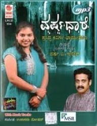 Varshadhare Movie Poster