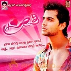 Preethi Nee Shashwathana? Movie Poster