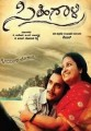 Sihigali Movie Poster