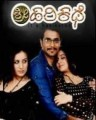Sri Harikathe Movie Poster