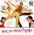 Krishna Nee Late Aag Baro Movie Poster
