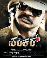 Shankar IPS Movie Poster